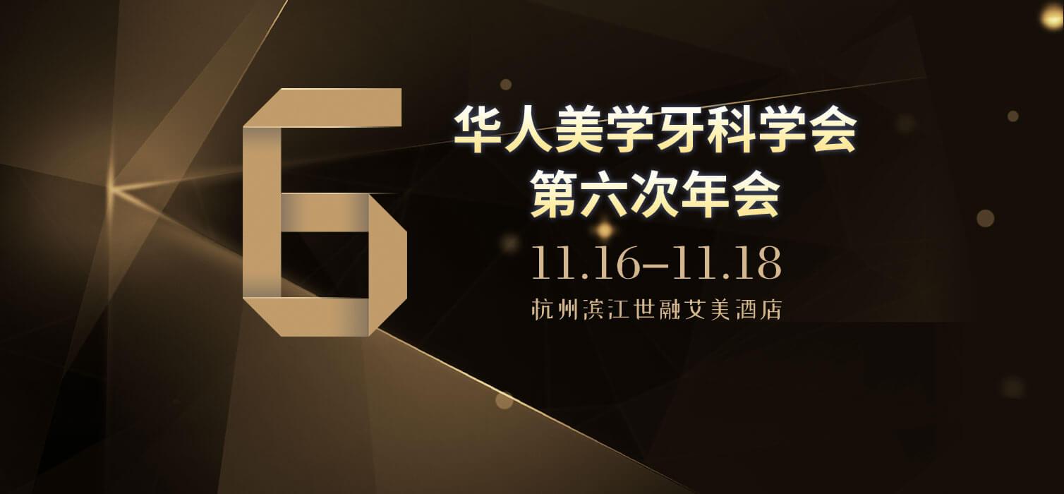 Meeting 2019 banner cn